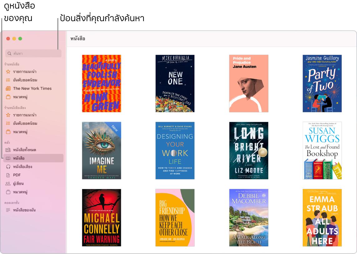 หน้าต่างแอพหนังสือที่แสดงวิธีดูหนังสือ เลือกหาเนื้อหาที่คัดสรรมาแล้ว และค้นหา