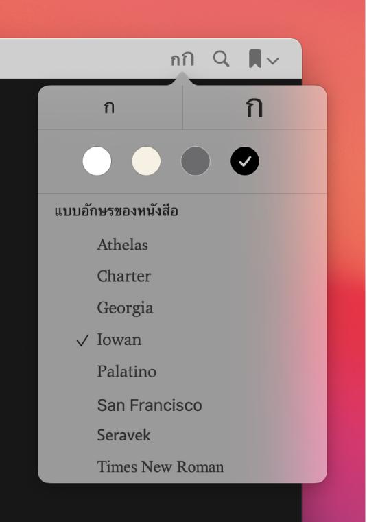 หน้าต่างแอพหนังสือที่แสดงเมนูลักษณะ