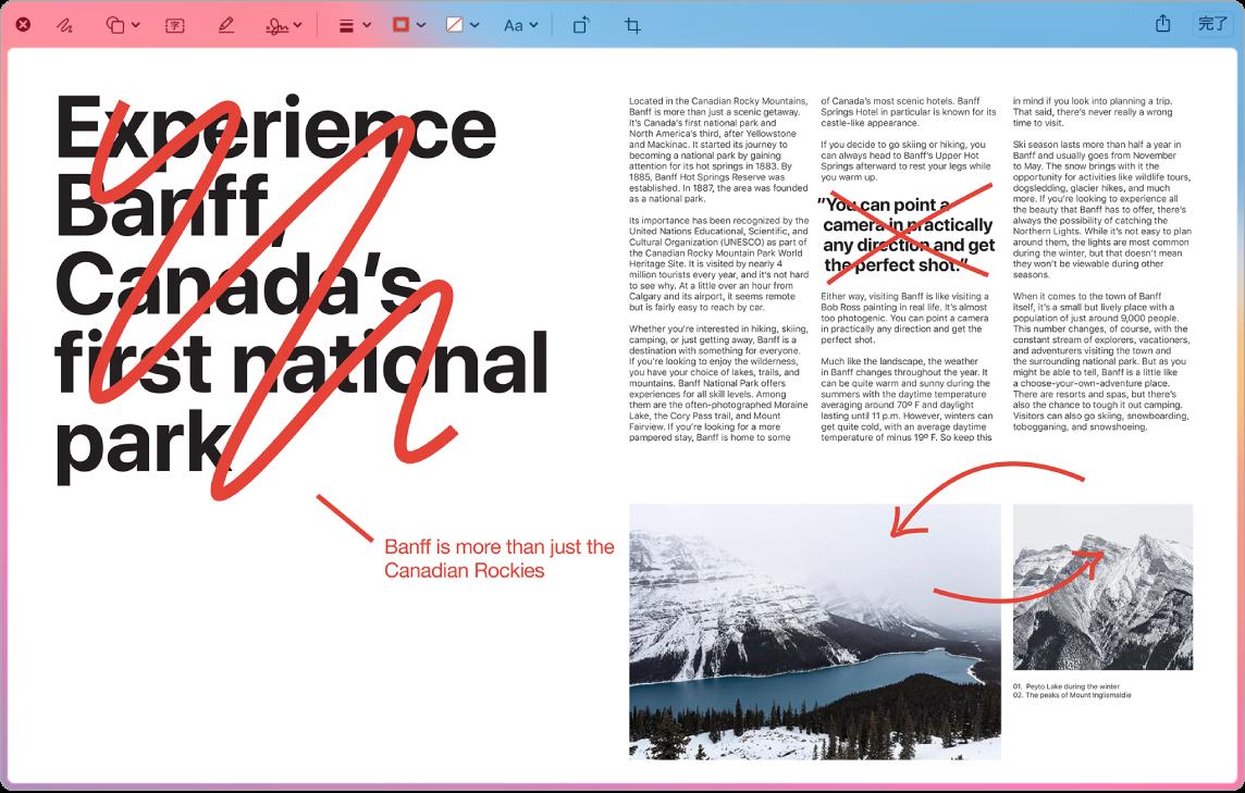 マークアップされたスクリーンショット。編集や修正が赤で示されています。