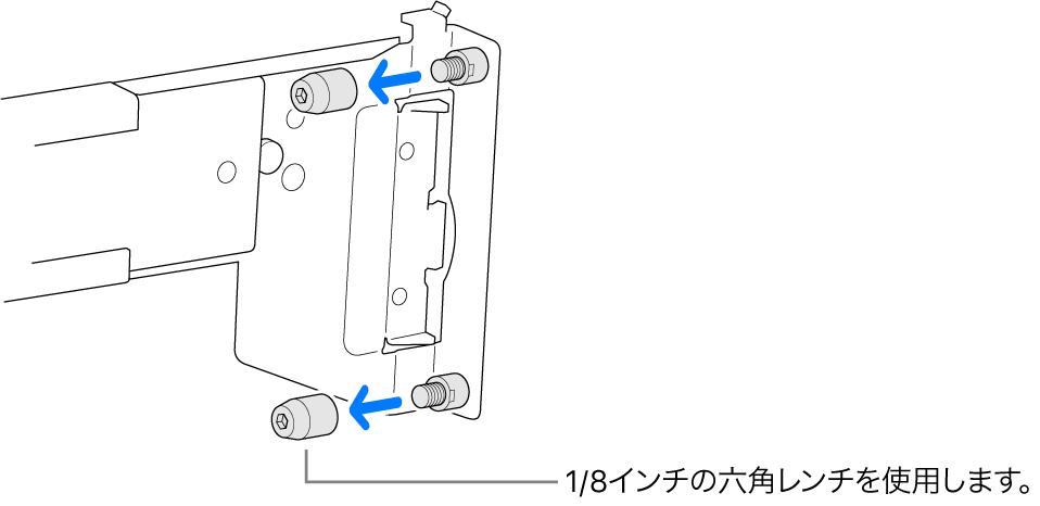 丸穴のラックに合うレールアセンブリ。