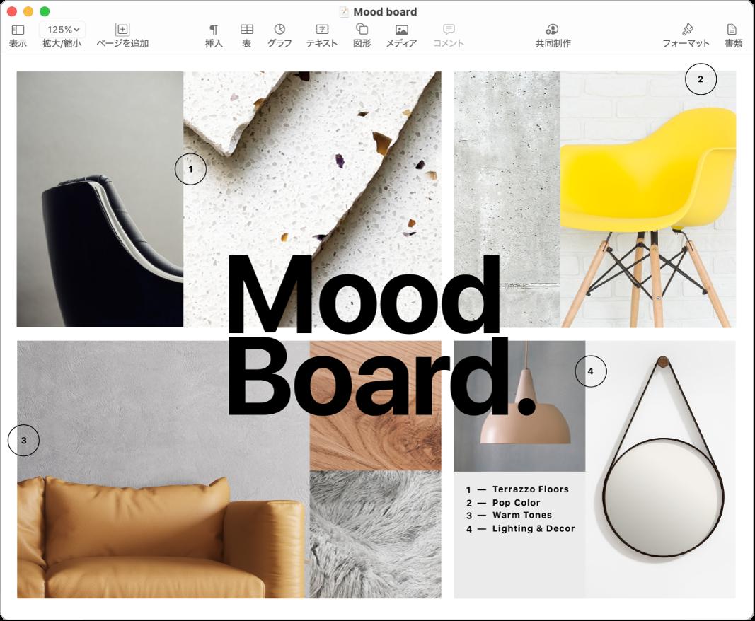 Pages書類のプロンプトボックスが椅子の写真に置き換わっています。