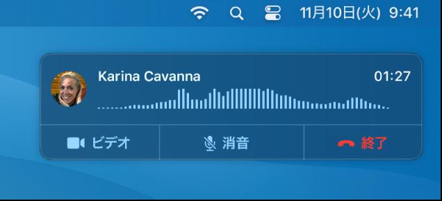 Macの画面の一部。着信通知ウインドウが表示されています。