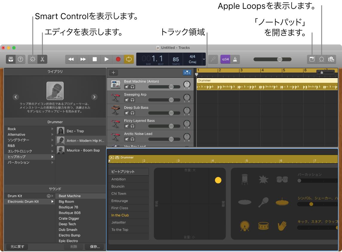 GarageBandウインドウ。Smart Control、エディタ、ノートパッド、Apple Loopsにアクセスするためのボタンが示されています。トラック表示も示されています。
