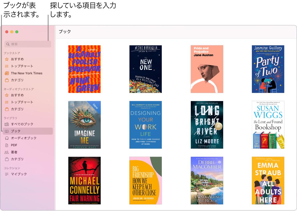 「ブック」アプリケーションのウインドウ。本を表示する方法、キュレートされたコンテンツをブラウズする方法、検索の方法を示しています。