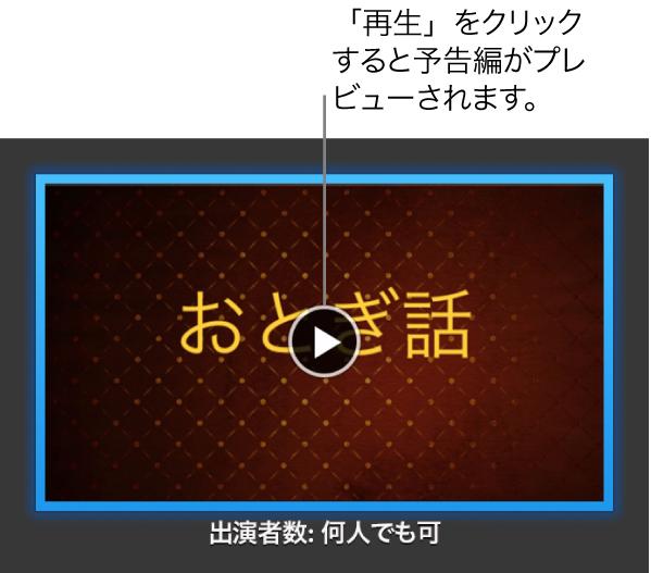 iMovieの予告編画面。「再生」ボタンが示されています。