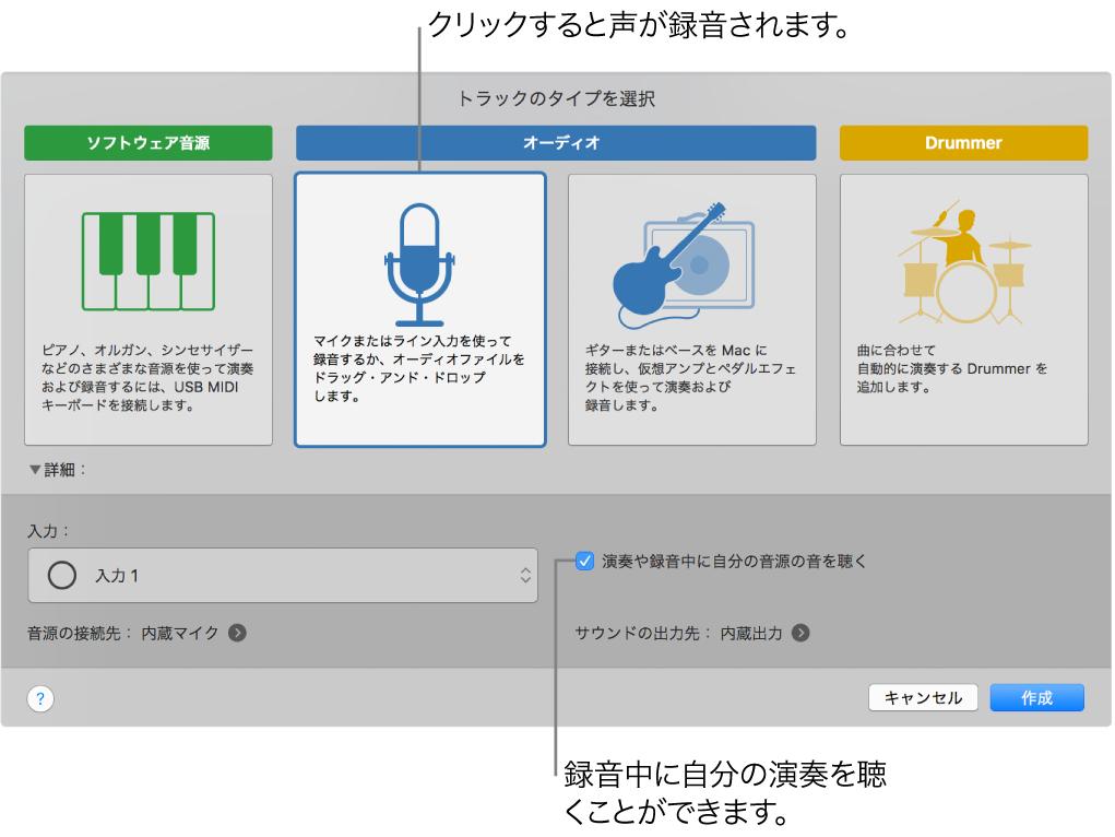 GarageBandの音源パネル。声を録音するためにクリックする場所と、録音中に自分の声を聴く方法が示されています。