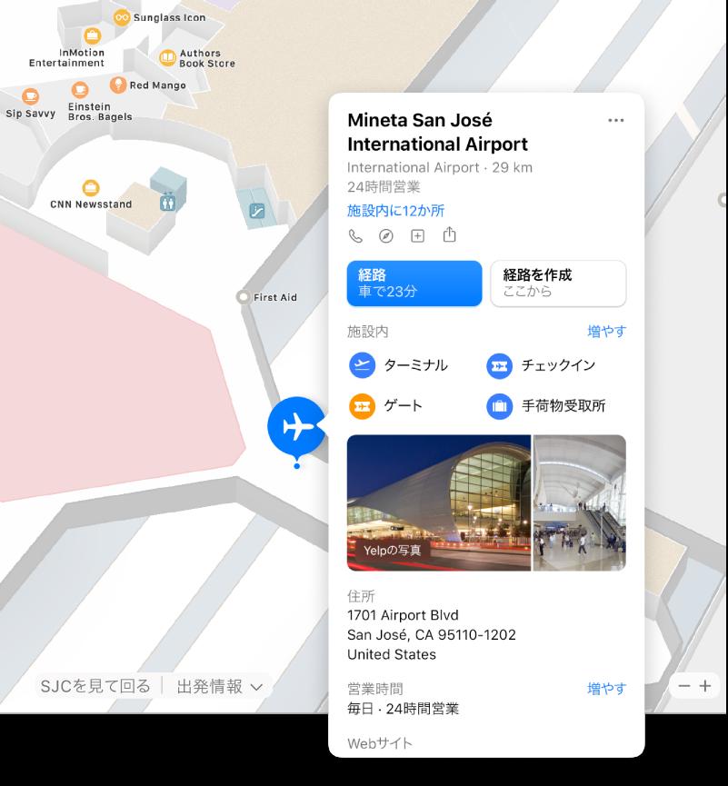 空港内の地図。空港に関する、経路、レストラン、店舗などの情報も示されています。