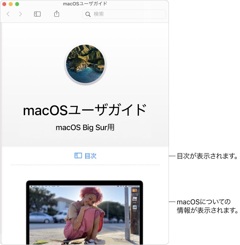 「macOSユーザガイド」のようこそページ。「目次」リンクが表示されています。