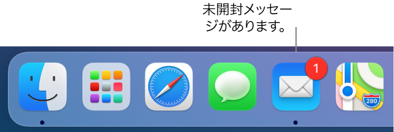 Dockの一部。「メール」アプリケーションのアイコンに、未開封メッセージを示すバッジが付いています。