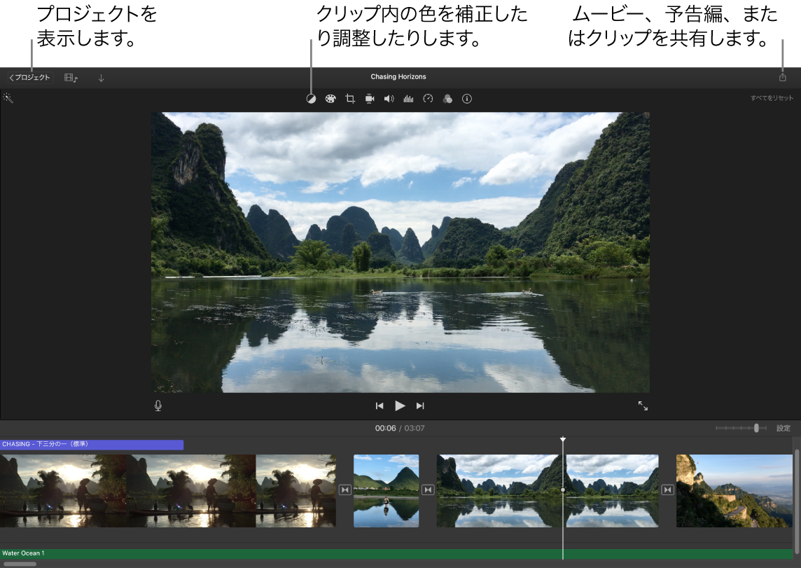 iMovieウインドウ。プロジェクトを表示するボタン、カラーの補正と調整をするボタン、ムービー、予告編、フィルムクリップを共有するボタンが示されています。