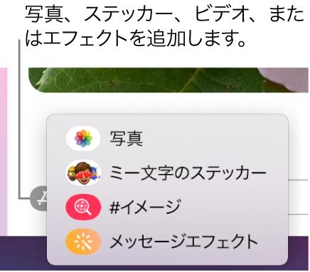 「App」メニュー。写真、ミー文字ステッカー、GIF、メッセージエフェクトを表示するためのオプションがあります。