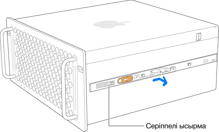 Mac Pro компьютерінің бүйірінен ажыратылып жатқан рейка.