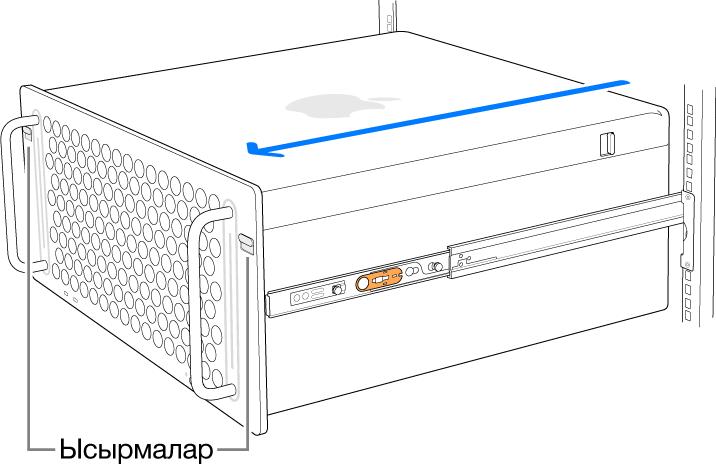 Сөреге бекітілген рейкаларда тұрған Mac Pro.