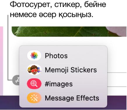 Фотосуреттерді, Memoji стикерлерін, GIF суреттерін және хабар әсерлерін көрсету параметрлері бар Apps мәзірі.
