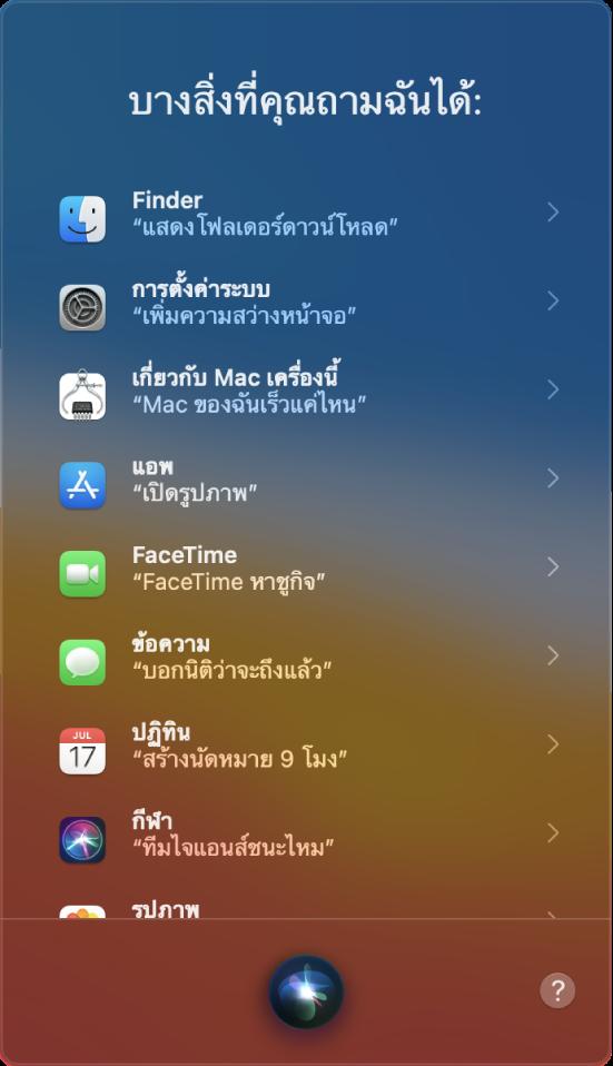 """หน้าต่าง Siri ที่มีคำว่า """"บางสิ่งที่คุณถามฉันได้"""" และมีตัวอย่างคำถามสำหรับ Siri เช่น """"ทีมบราซิลชนะไหม"""""""