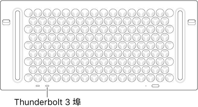 Mac Pro 的頂端,指出要使用的正確 Thunderbolt 3 埠。