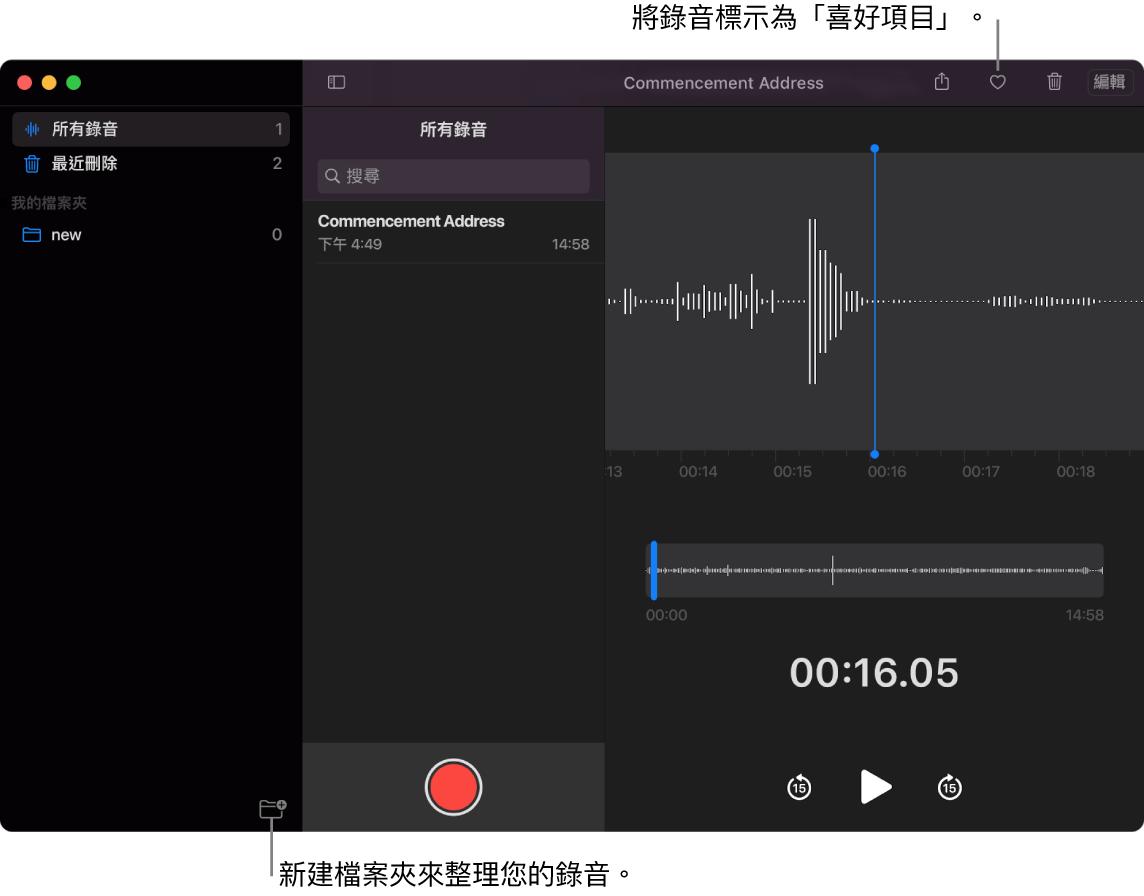 「語音備忘錄」視窗顯示如何製作新檔案夾或將錄音標示為喜好項目。