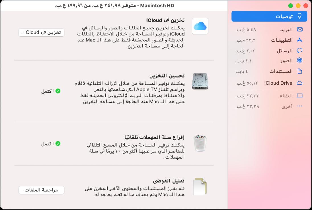تفضيلات التوصيات الخاصة بالتخزين، وتظهر فيها الخيارات تخزين في iCloud، وتحسين التخزين، ومسح سلة المهملات تلقائيًا، وتقليل الفوضى.