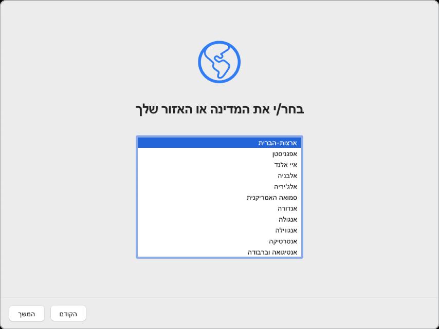 מסך של Mac עם מדריך ההגדרות המציג את מסך הפתיחה.