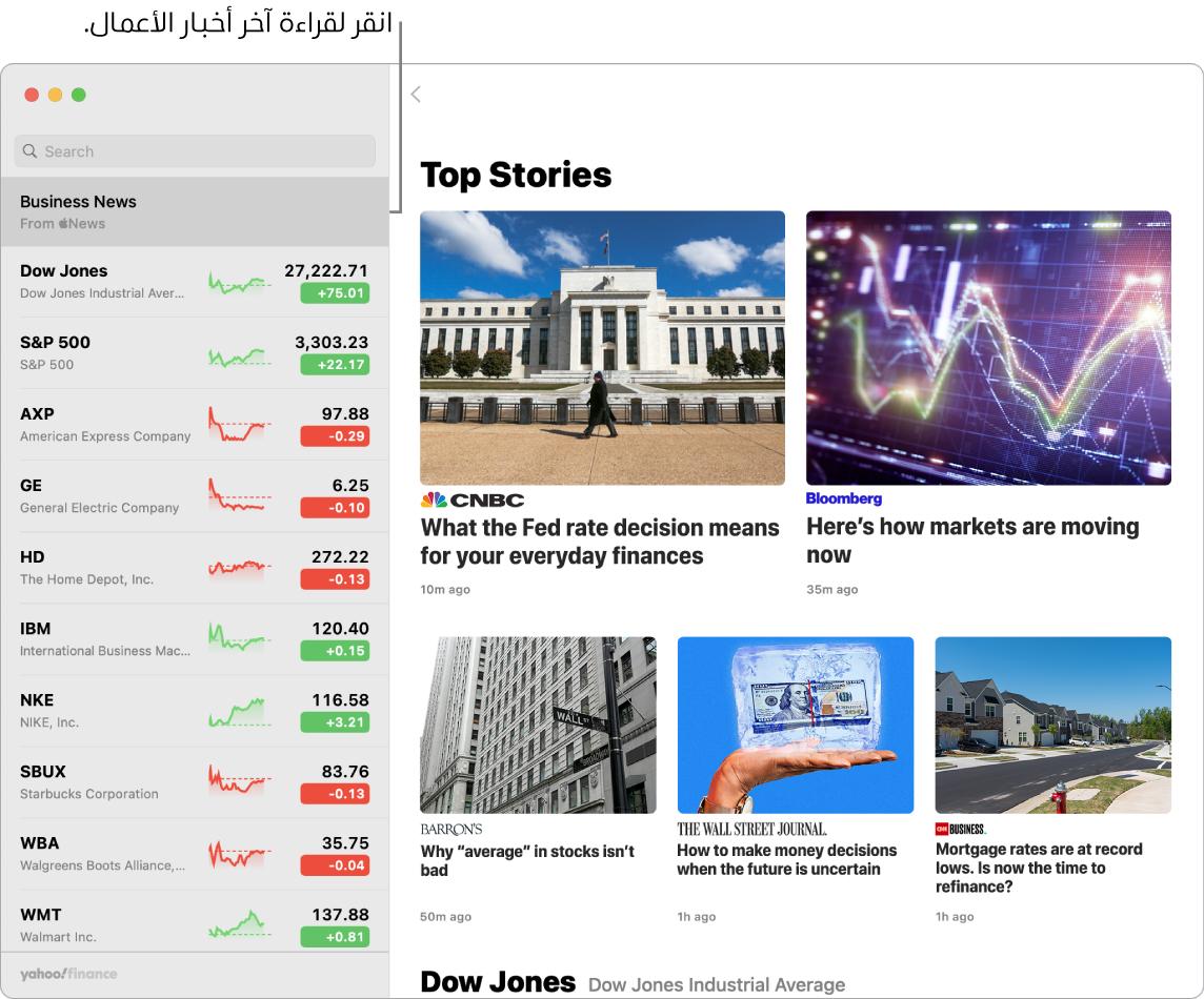 لوحة معلومات الأسهم تعرض أسعار السوق في قائمة مراقبة مع أهم المقالات المصاحبة.