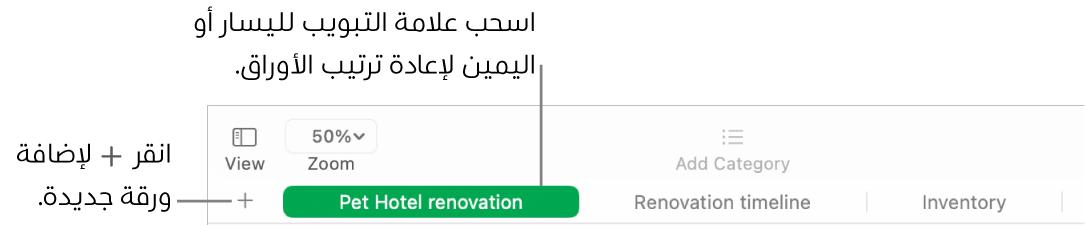 نافذة Numbers تعرض كيفية إضافة ورقة جديدة وكيفية إعادة ترتيب الأوراق.