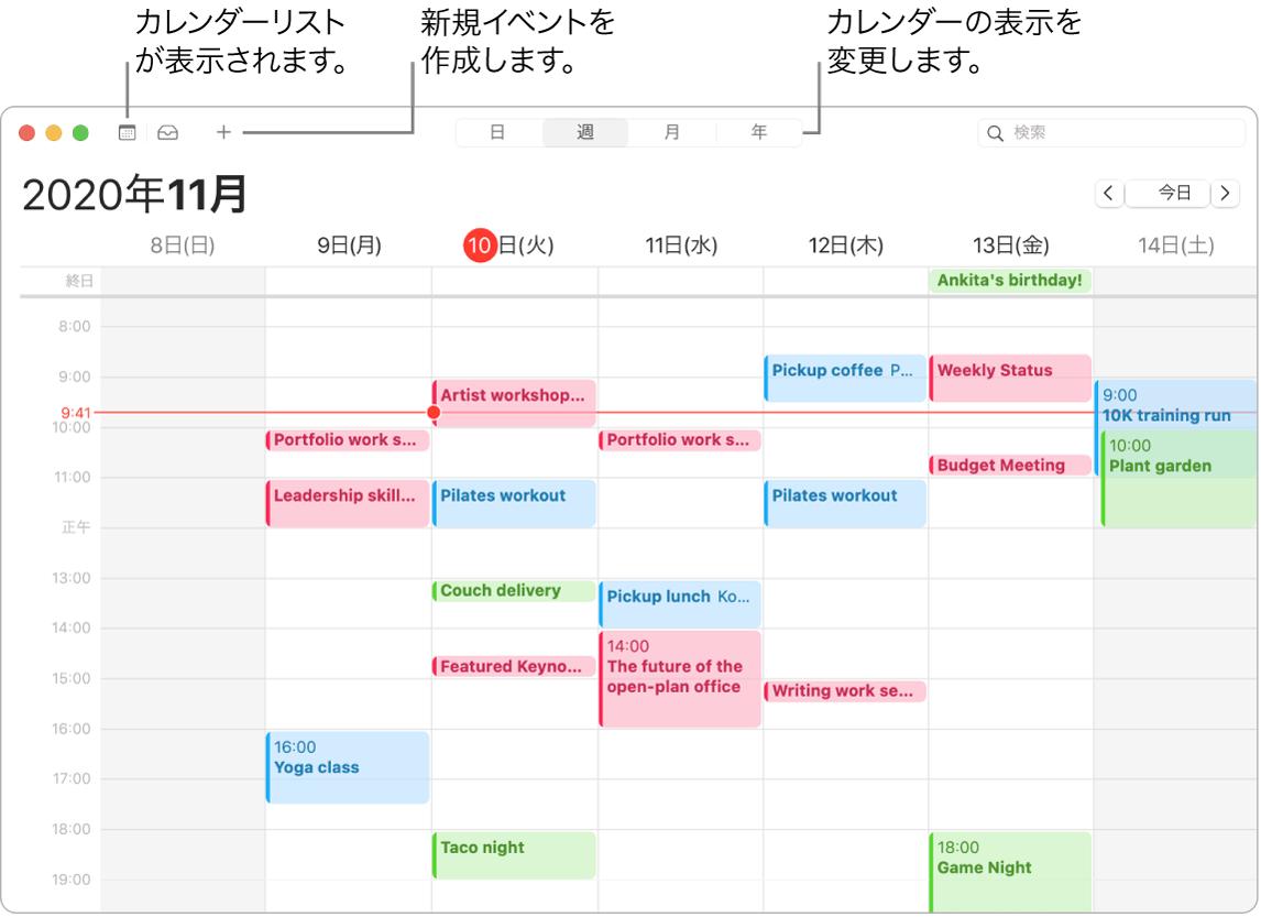 カレンダーウインドウ。イベントを作成する方法、カレンダーリストを表示する方法、および表示方式(日、週、月、または年)を選択する方法が示されています。