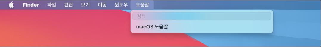 도움말 메뉴가 열려 있고 검색 및 macOS도움말 메뉴 옵션을 표시하는 데스크탑 화면의 일부.