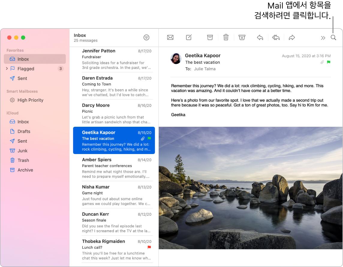 색이 채워진 아이콘, 메시지 목록, 선택한 메시지의 내용이 있는 사이드바가 표시된 Mail 앱 윈도우.