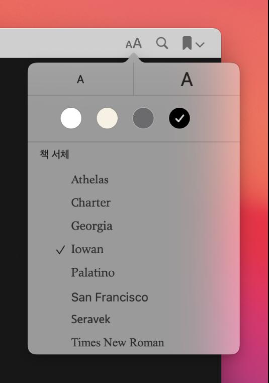 모양새 메뉴를 보여주는 도서 앱 윈도우.