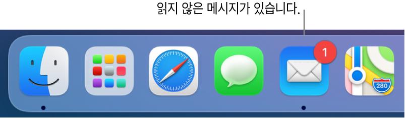 읽지 않은 메시지를 나타내는 배지가 있는 Mail 앱 아이콘을 표시하는 Dock의 섹션.
