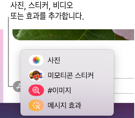 사진, 미모티콘 스티커, GIF, 메시지 효과가 표시된 옵션이 있는 앱 메뉴.