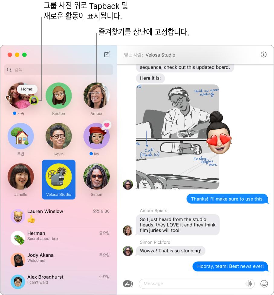 그룹 대화가 왼쪽 열 상단에 고정되어 있는 메시지 앱 윈도우.