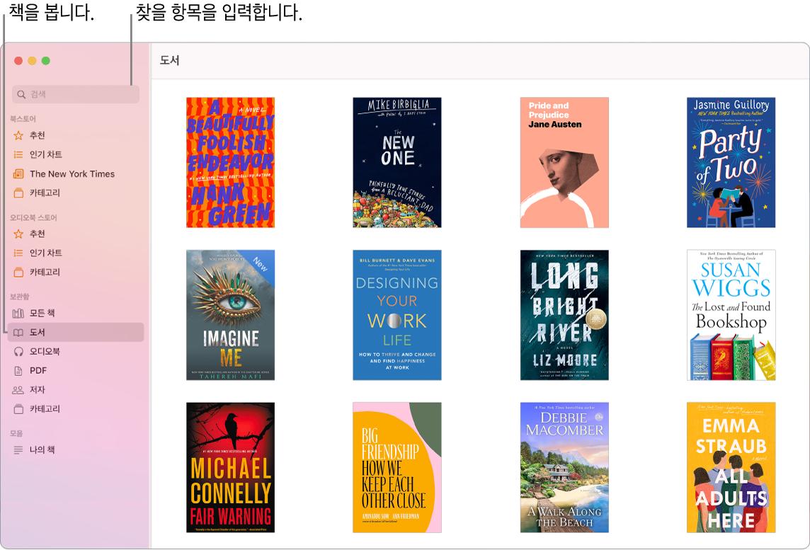 책을 보는 방법, 엄선된 콘텐츠 탐색 및 검색 방법을 보여주는 도서 앱 윈도우.