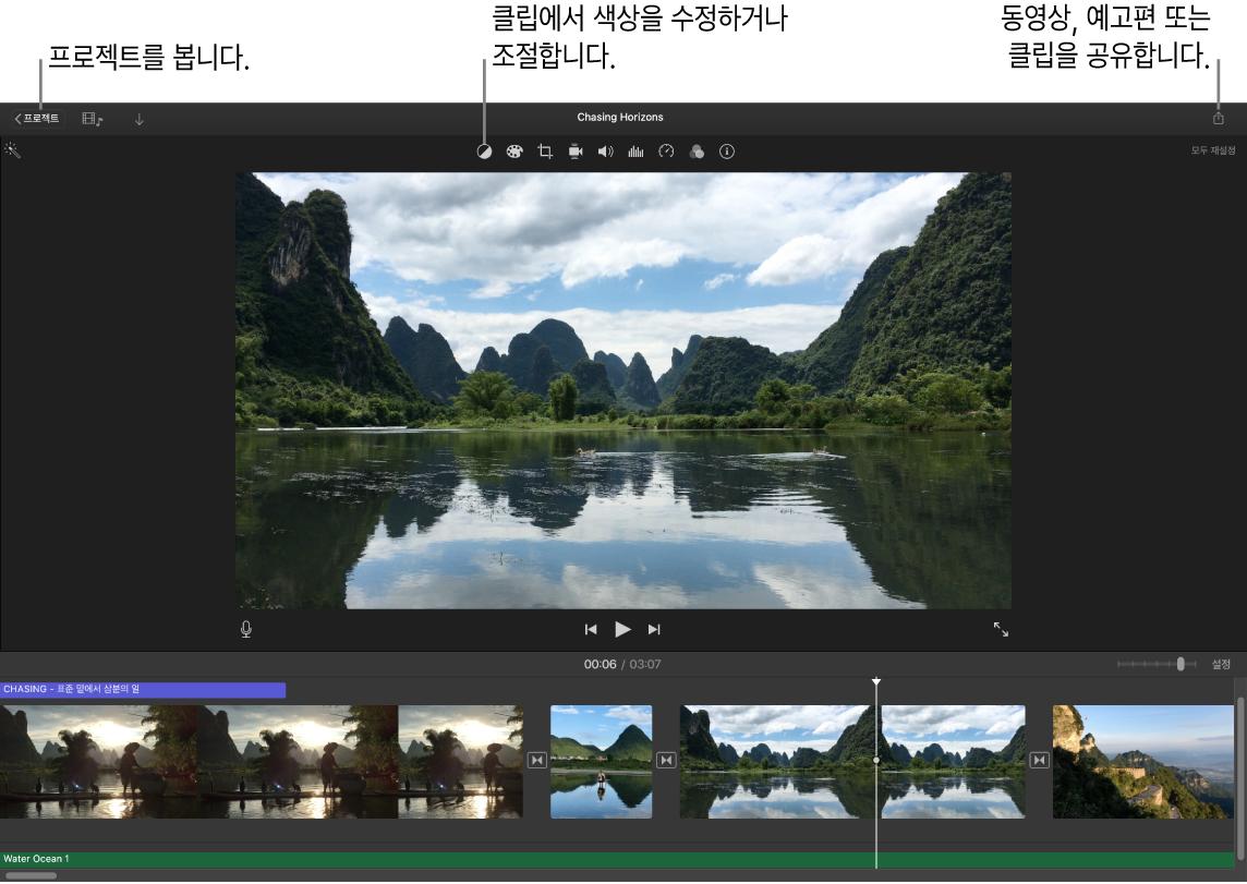 프로젝트를 보여주고 색상을 수정 및 조절하고 동영상, 예고편 또는 영화 클립을 공유할 수 있는 버튼을 표시하는 iMovie 윈도우.