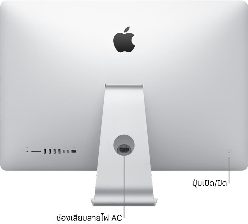 มุมมองด้านหลังของ iMac ที่แสดงสายปลั๊กไฟ AC และปุ่มเปิด/ปิด