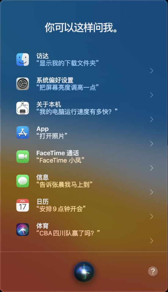 "Siri 窗口,显示标题""你可以这样问我""和询问 Siri 的示例,例如""巨人队赢了吗?"""