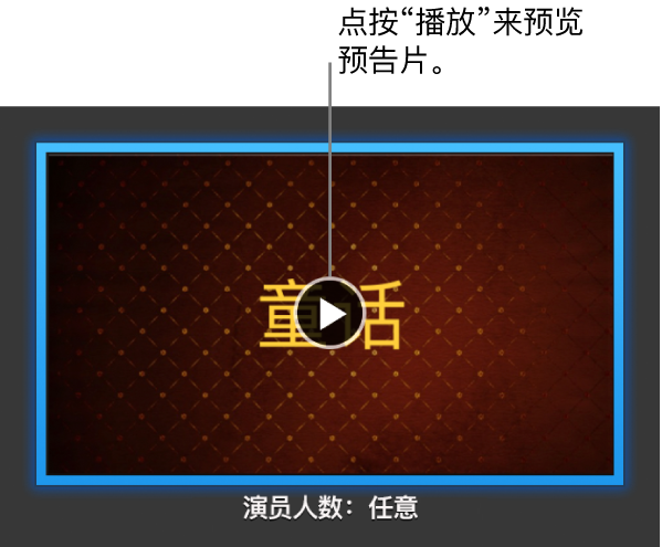 """iMovie 剪辑的预告片屏幕,显示""""播放""""按钮。"""