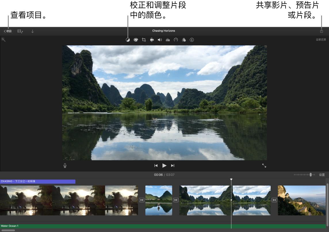 iMovie 剪辑窗口,显示用来查看项目、校正和调整颜色以及共享影片、预告片或短片的按钮。