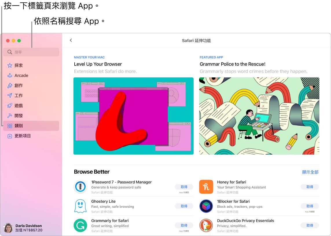 App Store 視窗顯示搜尋欄位和「Safari 延伸功能」頁面。