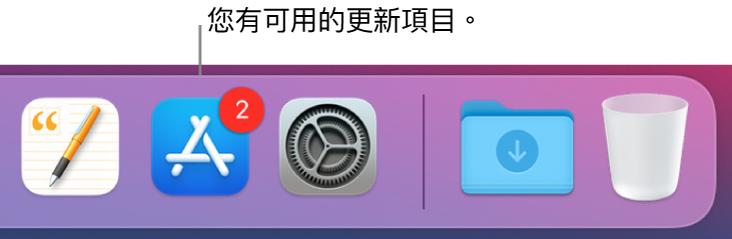 Dock 的一部分,顯示帶有標記的 App Store,表示有可用的更新項目。