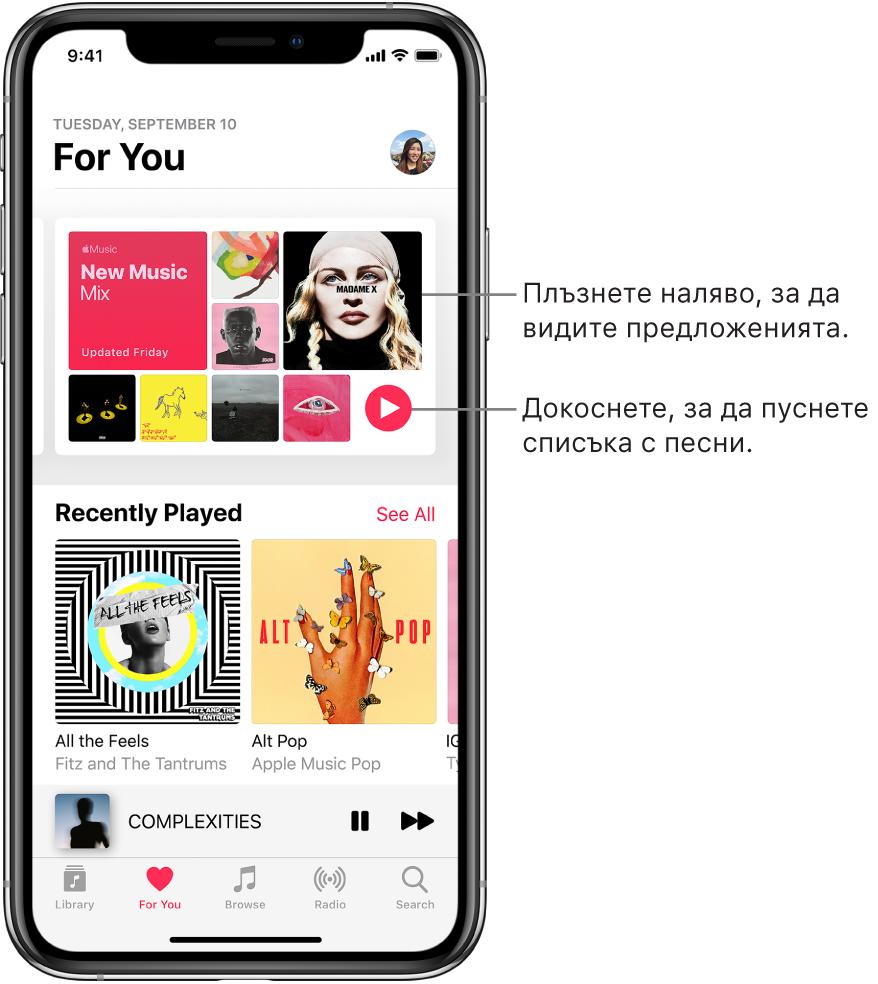 Екранът For You (За теб), показващ списъка с песни New Music Mix в горния край. В долния десен край на списъка е бутонът Play (Възпроизвеждане). Под него е секцията Recently Played (Възпроизвеждани наскоро), показваща кориците на два албума.