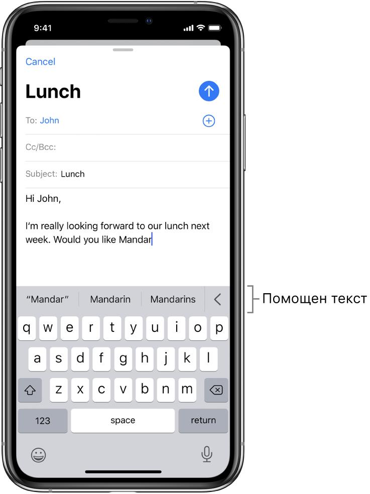 Електронно съобщение в Mail (Поща), което показва първите няколко думи от ново съобщение с предложения за довършване на следващата дума.