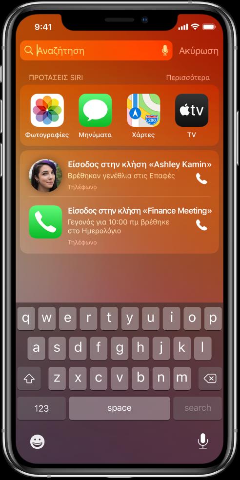 Η οθόνη Κλειδώματος του iPhone. Οι εφαρμογές «Φωτογραφίες», «Μηνύματα», «Χάρτες» και «TV» εμφανίζονται σε μια σειρά με τίτλο «Προτάσεις Siri». Κάτω από τις προτάσεις εφαρμογών εμφανίζονται δύο προτάσεις για πραγματοποίηση τηλεφωνικών κλήσεων. Η μία πρόταση αφορά κλήση στην Ashley Kamin, τα γενέθλια της οποίας βρέθηκαν στις Επαφές, και η άλλη πρόταση αφορά την κλήση για «Finance Meeting», το οποίο είναι ένα γεγονός που βρέθηκε στο Ημερολόγιο.