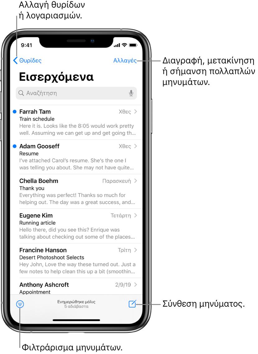 Τα Εισερχόμενα, όπου εμφανίζεται μια λίστα email. Το κουμπί «Θυρίδες» για εναλλαγή σε άλλη θυρίδα βρίσκεται στην πάνω αριστερή γωνία. Το κουμπί «Επεξεργασία» για διαγραφή, μετακίνηση ή επισήμανση email βρίσκεται στην πάνω δεξιά γωνία. Το κουμπί για φιλτράρισμα email έτσι ώστε να εμφανίζονται μόνο συγκεκριμένα είδη email βρίσκεται στην κάτω αριστερή γωνία. Το κουμπί για τη σύνταξη νέου email βρίσκεται στην κάτω δεξιά γωνία.