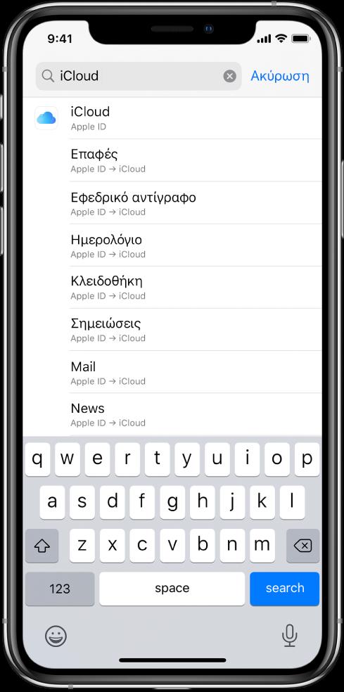 Η οθόνη ρυθμίσεων αναζήτησης, με το πεδίο αναζήτησης στο πάνω μέρος. Ο όρος αναζήτησης «iCloud» βρίσκεται στο πεδίο αναζήτησης και οι ρυθμίσεις που βρέθηκαν εμφανίζονται στη λίστα από κάτω.