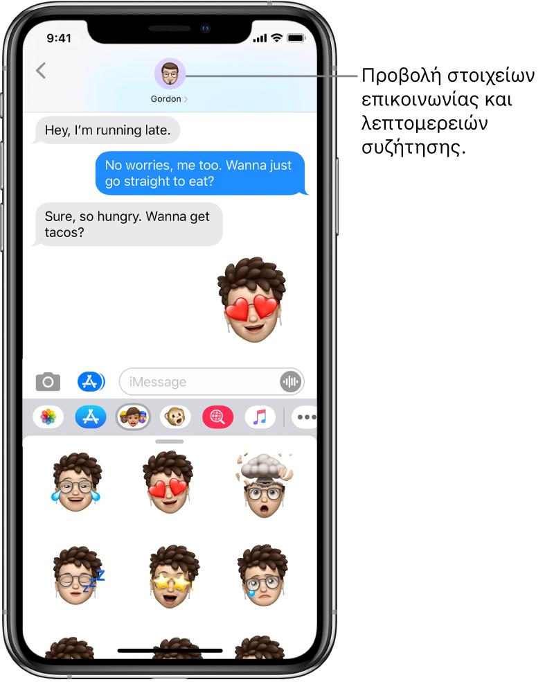 Μια συζήτηση στα Μηνύματα. Στο πάνω μέρος, από αριστερά προς τα δεξιά, βρίσκεται το κουμπί «Πίσω», και μια φωτογραφία του ατόμου με το οποίο ανταλλάσσετε μηνύματα. Στο κέντρο βρίσκονται τα μηνύματα που αποστέλλονται και λαμβάνονται κατά τη διάρκεια της συζήτησης. Κατά μήκος του κάτω μέρους βρίσκονται τα κουμπιά «Φωτογραφίες», «Καταστήματα», «Apple Pay», «Animoji», «Εικόνες Hashtag», «Μουσική» και «Digital Touch».