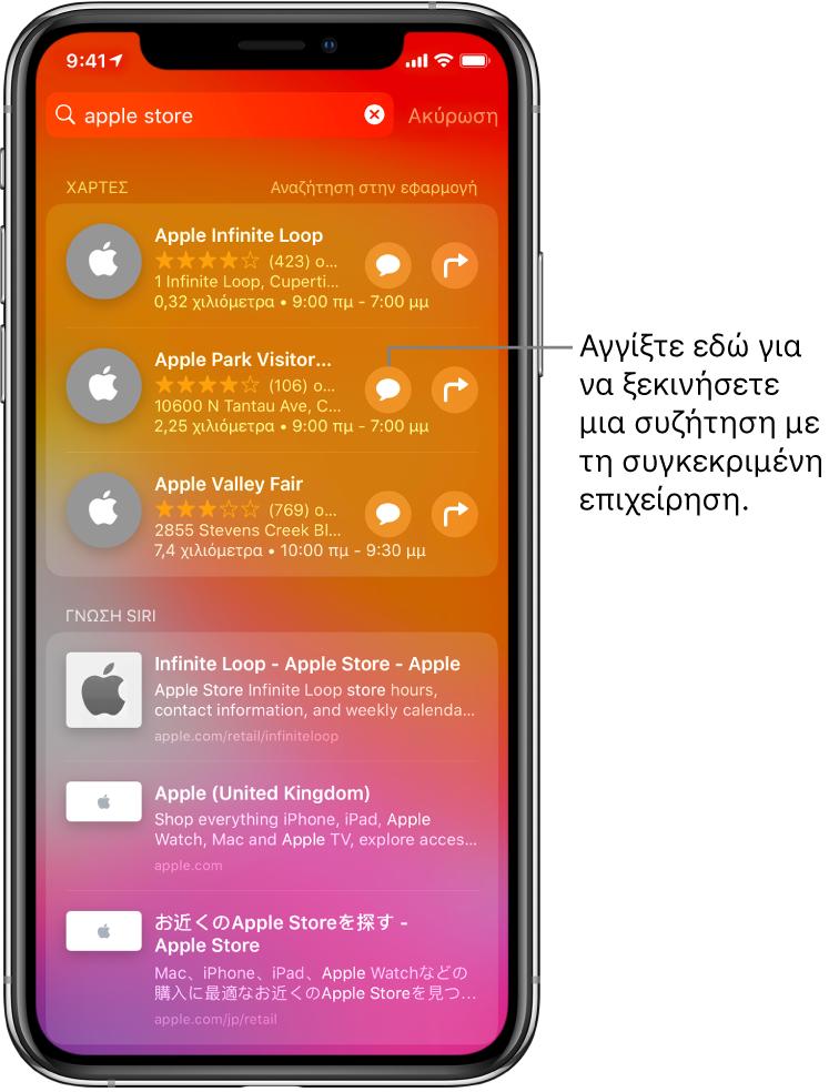 Η οθόνη Αναζήτησης όπου φαίνονται στοιχεία που έχουν βρεθεί για το «Apple Store» στα App Store, Χάρτες και Ιστότοποι. Κάθε στοιχείο εμφανίζει μια σύντομη περιγραφή, βαθμολογία ή διεύθυνση και κάθε ιστότοπος εμφανίζει μια διεύθυνση URL. Το πρώτο στοιχείο δείχνει ένα κουμπί που μπορείτε να αγγίξετε για έναρξη συνομιλίας με εκπρόσωπο με το Apple Store.