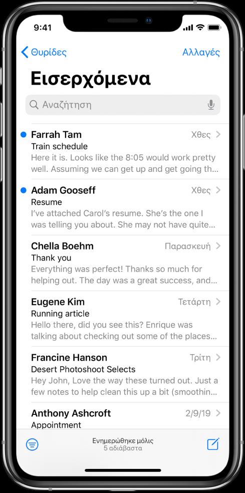 Προεπισκόπηση ενός email στα Εισερχόμενα που εμφανίζει το όνομα αποστολέα, την ώρα αποστολής του email, τη γραμμή θέματος και τις πρώτες δύο γραμμές του email.