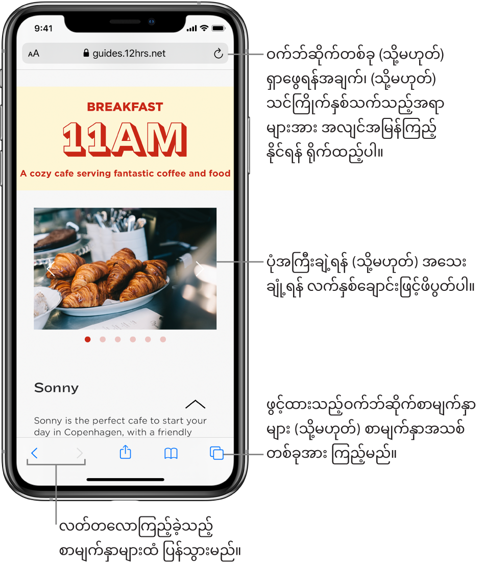 ထိပ်ရှိဝက်ဘ်လိပ်စာကွက်လပ်ကိုသုံး၍ Safari window တွင် ဝက်ဘ်ဆိုက်ဒ်စာမျက်နှာတစ်ခုကိုဖွင့်ပါ။ အောက်ခြေရှိ ဝဲမှ ယာတွင် Back၊ Forward၊ Share၊ Bookmarks နှင့် Pages ခလုတ်တို့ရှိသည်။