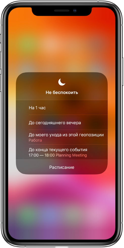 Экран выбора продолжительности режима «Не беспокоить». На экране показаны варианты «На 1час», «До сегодняшнего вечера», «До моего ухода из этой геопозиции» и «До конца текущего события».